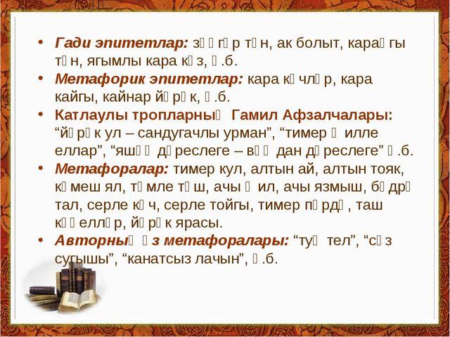 Гади эпитетлар: зәңгәр төн, ак болыт, караңгы төн, ягымлы кара күз, һ.б. Мета...