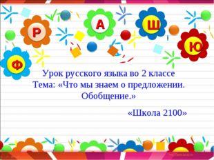 Урок русского языка во 2 классе Тема: «Что мы знаем о предложении. Обобщение.