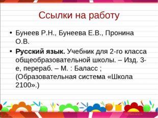 Ссылки на работу Бунеев Р.Н., Бунеева Е.В., Пронина О.В. Русский язык. Учебни