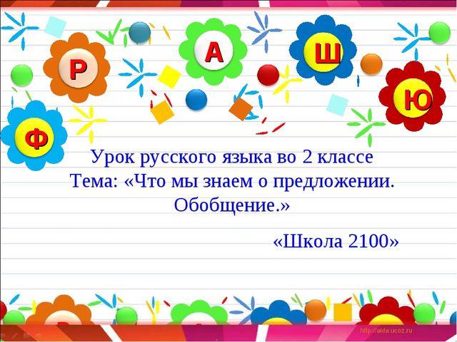 Урок русского языка во 2 классе Тема: «Что мы знаем о предложении. Обобщение....