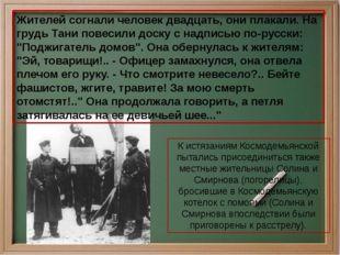 К истязаниям Космодемьянской пытались присоединиться также местные жительницы