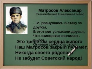 Матросов Александр (Рядовой Великой Отечественной Войны) Это трепетом сердца
