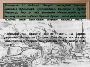 Наступило 22 февраля. Второй стрелковый батальон капитана Афанасьева, приблиз