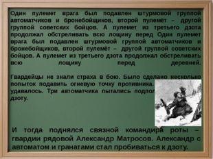 Один пулемет врага был подавлен штурмовой группой автоматчиков и бронебойщико