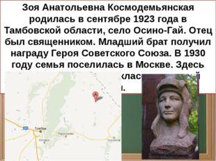 Зоя Анатольевна Космодемьянская родилась в сентябре 1923 года в Тамбовской об