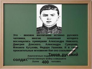 Это - вековое воспитание истинно русского человека, многие поколения которого