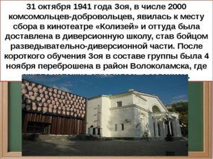 31 октября 1941 года Зоя, в числе 2000 комсомольцев-добровольцев, явилась к м