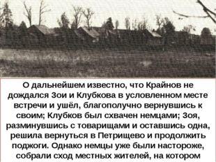 О дальнейшем известно, что Крайнов не дождался Зои и Клубкова в условленном м