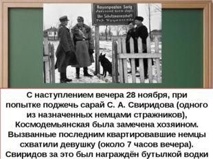 С наступлением вечера28 ноября, при попыткеподжечьсарай С.А.Свиридова (о