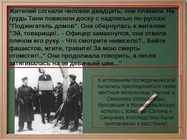 К истязаниям Космодемьянской пытались присоединиться также местные жительницы...
