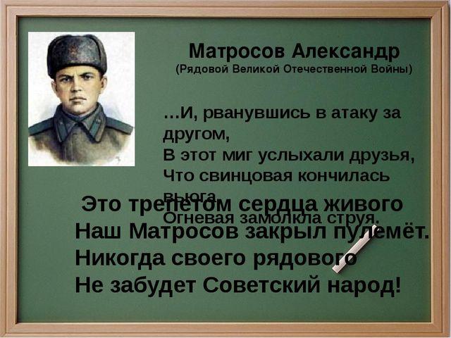 Матросов Александр (Рядовой Великой Отечественной Войны) Это трепетом сердца...