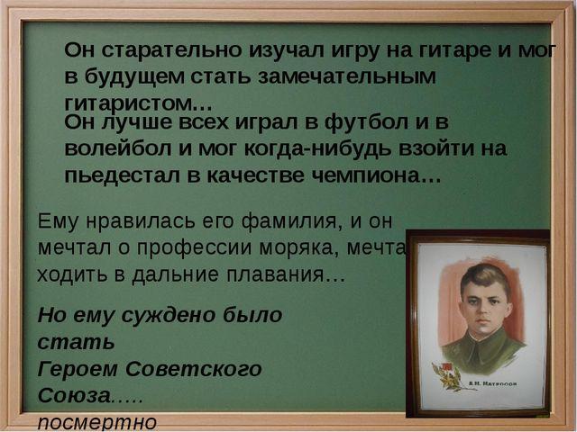 Но ему суждено было стать Героем Советского Союза….. посмертно Он старательно...