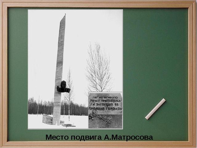 Место подвига А.Матросова
