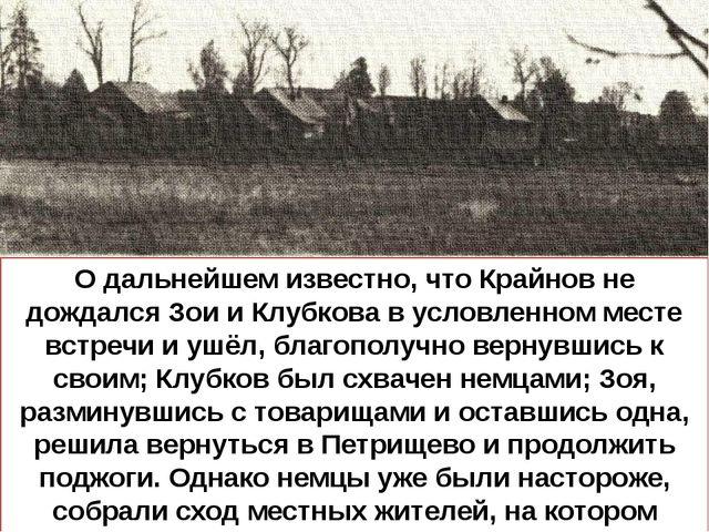 О дальнейшем известно, что Крайнов не дождался Зои и Клубкова в условленном м...