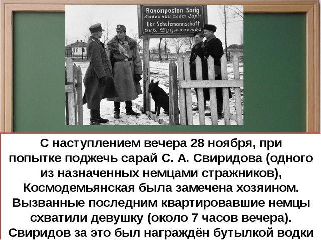 С наступлением вечера28 ноября, при попыткеподжечьсарай С.А.Свиридова (о...