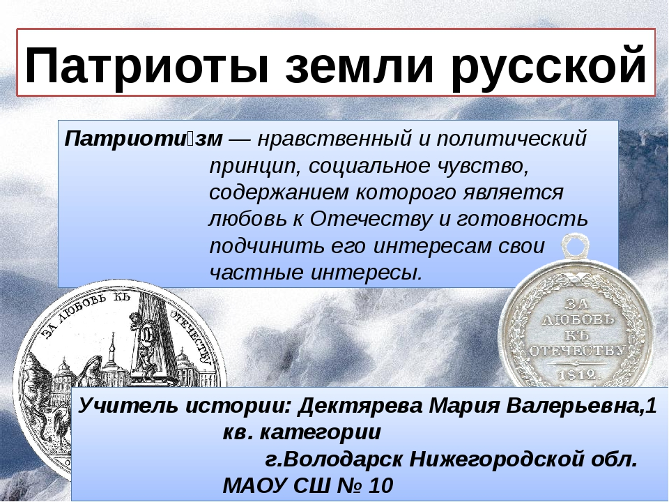 Патриоты земли русской Патриоти́зм— нравственный и политический принцип, соц...