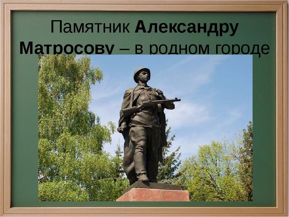 Памятник Александру Матросову – в родном городе Уфа