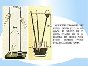 Торричелли обнаружил, что высота столба ртути в его опыте не зависит ни от фо