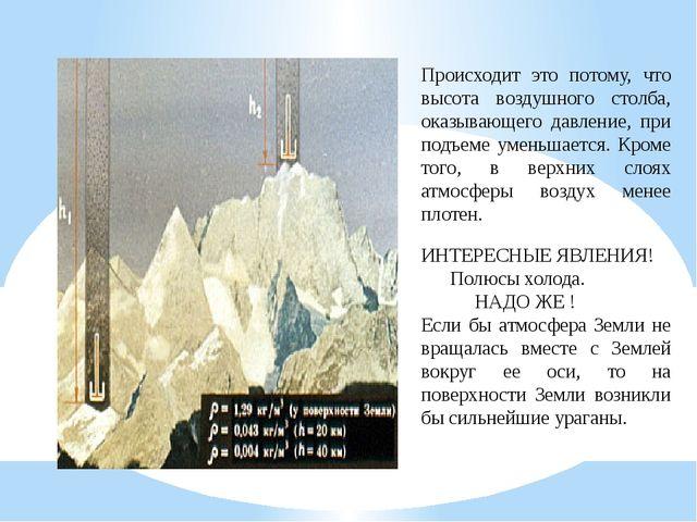 Происходит это потому, что высота воздушного столба, оказывающего давление, п...