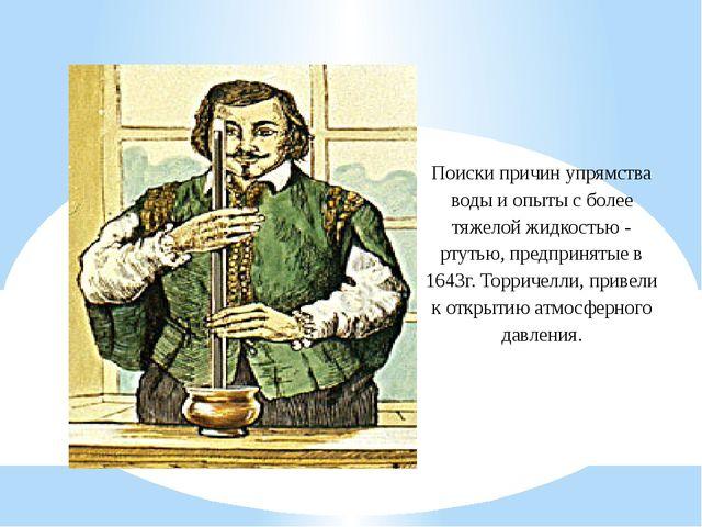 Поиски причин упрямства воды и опыты с более тяжелой жидкостью - ртутью, пред...