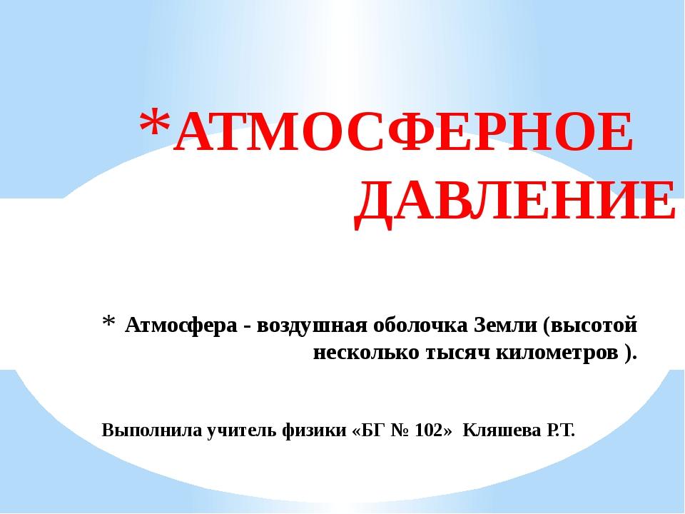 Атмосфера - воздушная оболочка Земли (высотой несколько тысяч километров ). А...