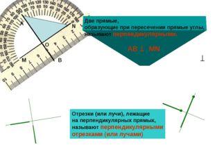 Две прямые, образующие при пересечении прямые углы, называют перпендикулярным