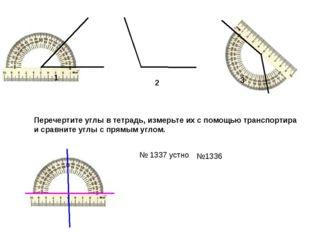 Перечертите углы в тетрадь, измерьте их с помощью транспортира и сравните угл