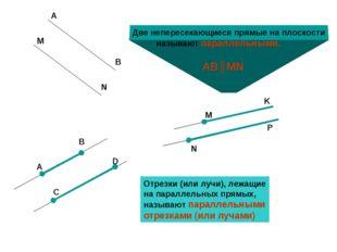 Две непересекающиеся прямые на плоскости называют параллельными. АВ║MN Отрезк