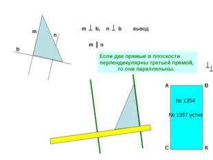 b m n m ║ n Если две прямые в плоскости перпендикулярны третьей прямой, то он