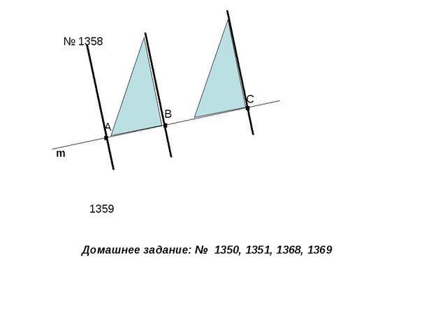 № 1358 1359 Домашнее задание: № 1350, 1351, 1368, 1369