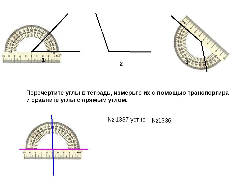 Перечертите углы в тетрадь, измерьте их с помощью транспортира и сравните угл...