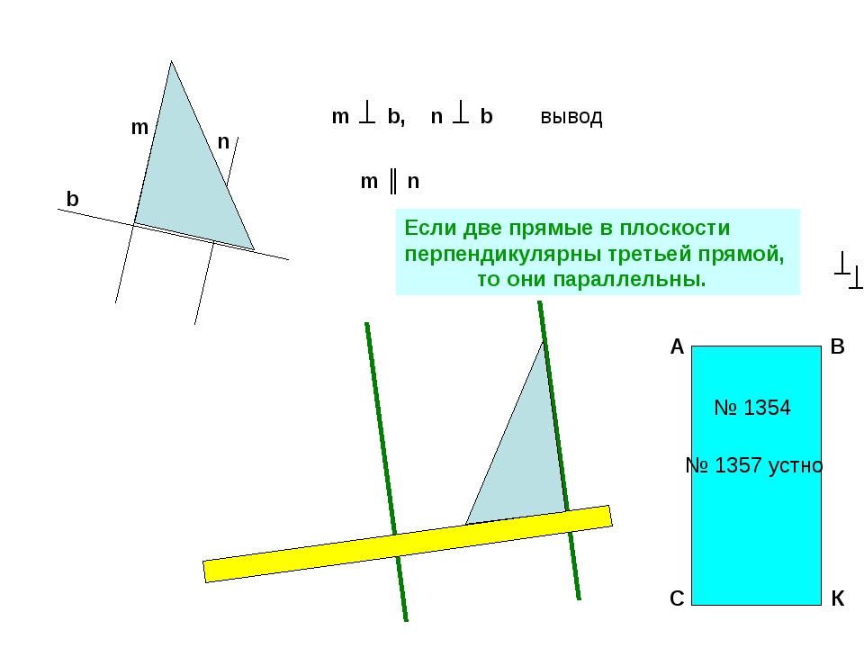 b m n m ║ n Если две прямые в плоскости перпендикулярны третьей прямой, то он...