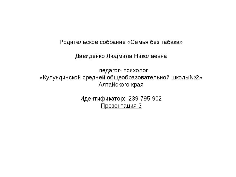 Родительское собрание «Семья без табака» Давиденко Людмила Николаевна педагог...