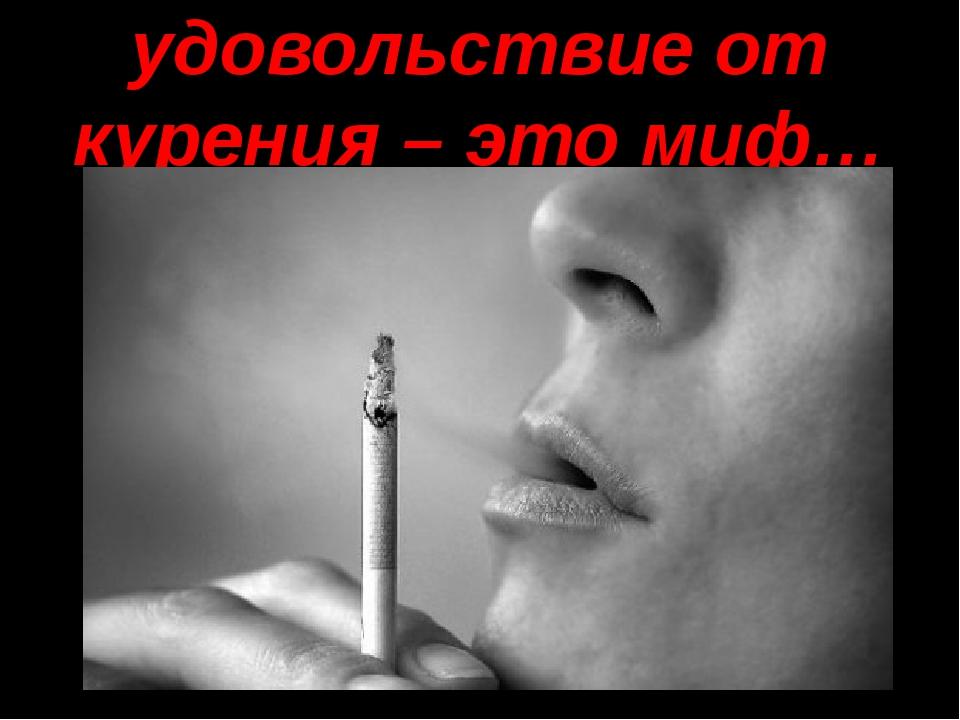 удовольствие от курения – это миф…