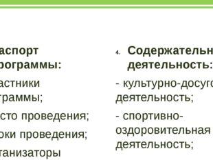 Структура комплексной программы Паспорт программы: - участники программы; - м