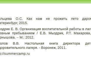 Источники: Мальцева О.С. Как нам не прожить лето даром. – Екатеринбург, 2015.