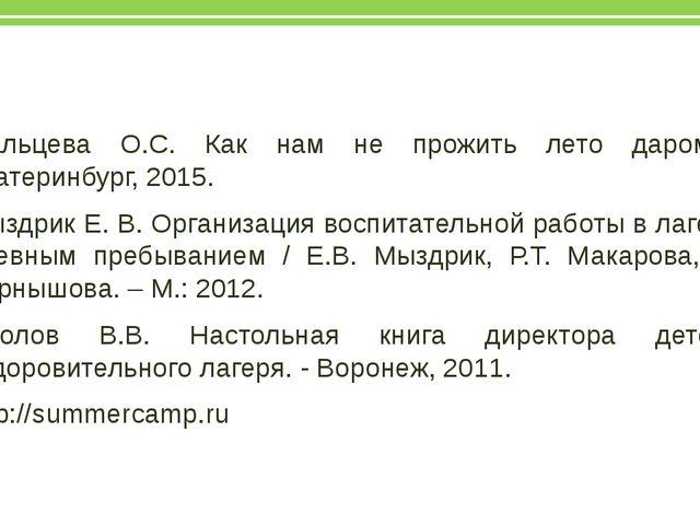 Источники: Мальцева О.С. Как нам не прожить лето даром. – Екатеринбург, 2015....