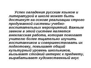 Успех овладения русским языком и литературой в школе может быть достигнут н