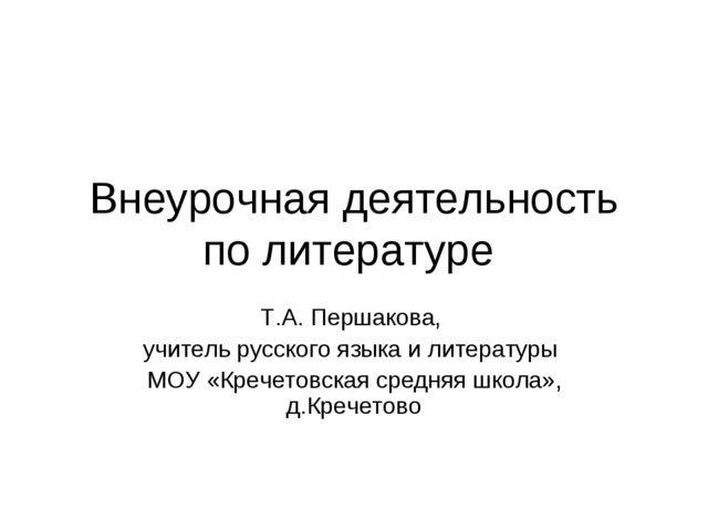 Внеурочная деятельность по литературе Т.А. Першакова, учитель русского языка...
