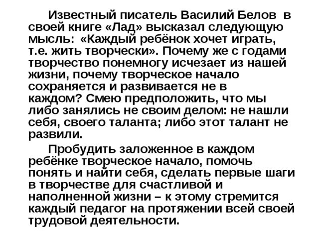 Известный писатель Василий Белов в своей книге «Лад» высказал следующую мы...