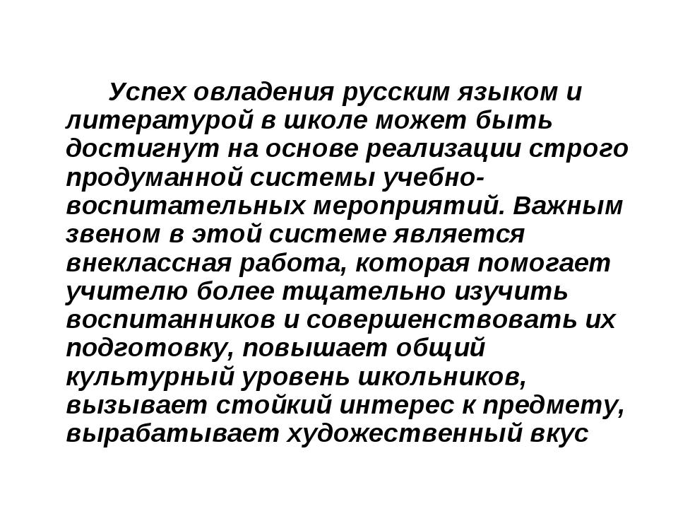 Успех овладения русским языком и литературой в школе может быть достигнут н...