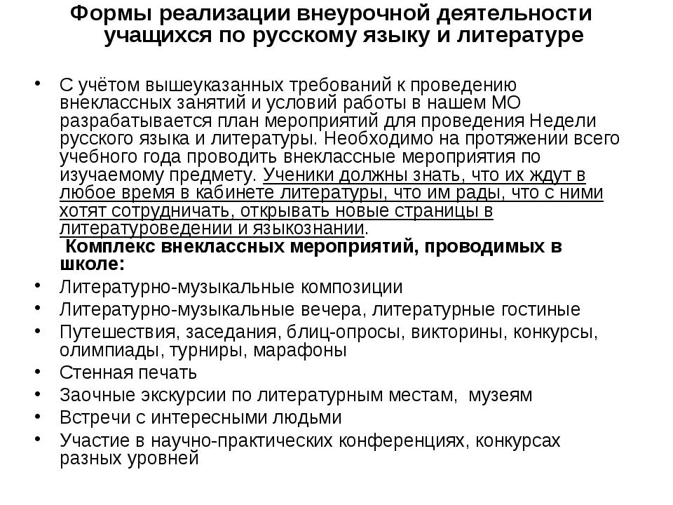 Формы реализации внеурочной деятельности учащихся по русскому языку и литерат...