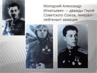 Молодчий Александр Игнатьевич — дважды Герой Советского Союза, генерал–лейтен