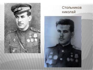 Стольников николай