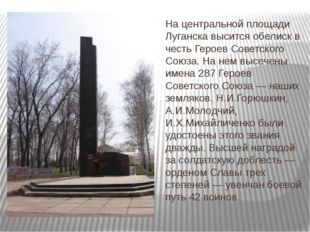 На центральной площади Луганска высится обелиск в честь Героев Советского Сою