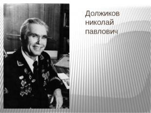 Должиков николай павлович
