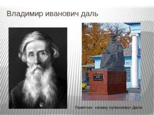 Владимир иванович даль Памятник «козаку луганскому» Далю