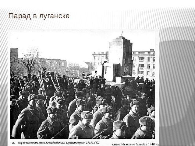 Парад в луганске