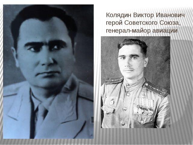 Колядин Виктор Иванович герой Советского Союза, генерал-майор авиации