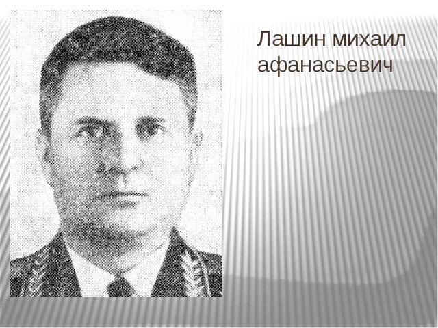 Лашин михаил афанасьевич